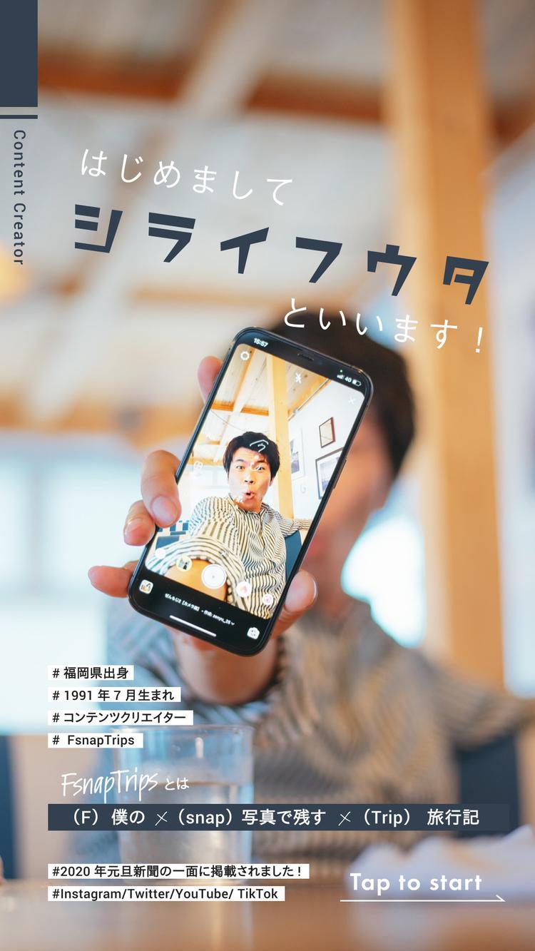 Photo of シライフウタ